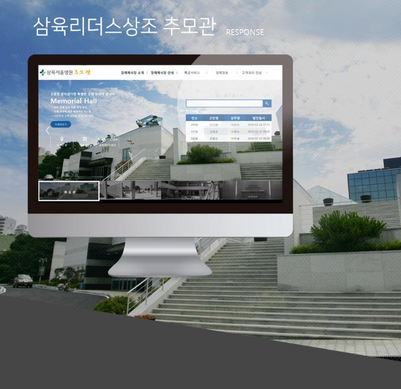 115_삼육추모관_01.jpg