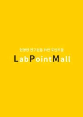 LabPiontMall 현명한 연구원을 위한 포인트몰