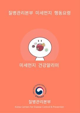 미세먼지 Apps