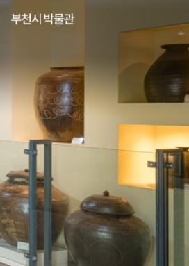 부천시박물관
